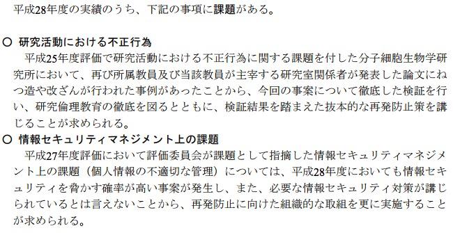 画像:東京大学が課題として指摘された2項目