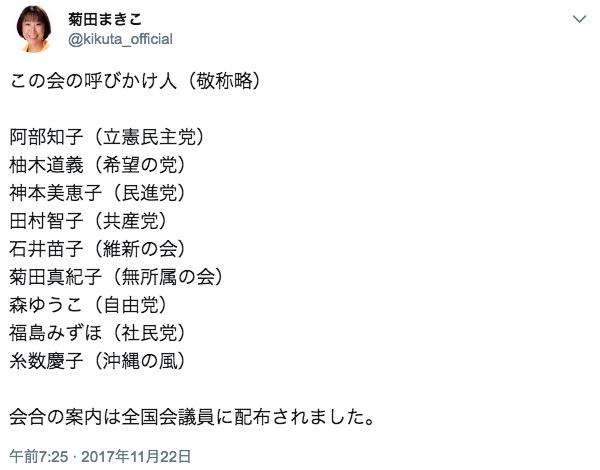 画像:菊田真紀子議員のツイート