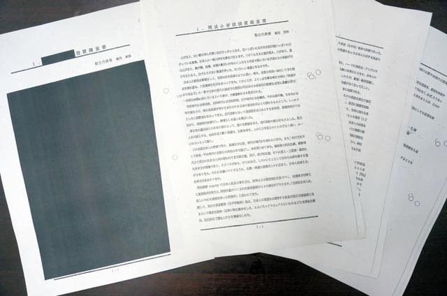 画像:開示された設立趣意書(朝日新聞より)