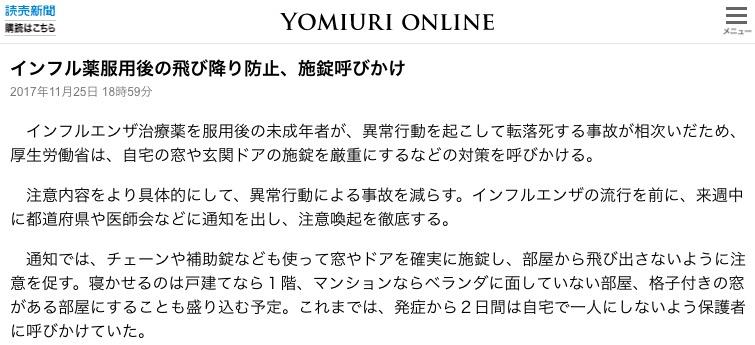 画像:読売新聞が報じたデマ記事