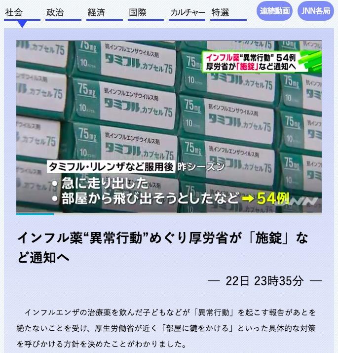 画像:TBS が報じたデマ記事