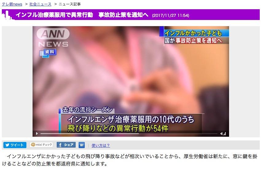 画像:テレビ朝日のデマ記事