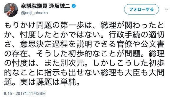 画像:逢坂誠二議員のツイート