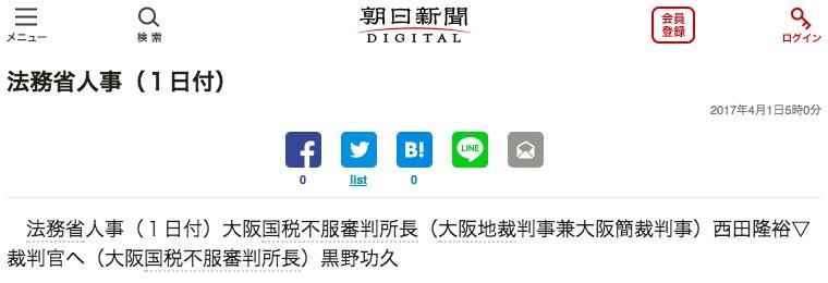 画像:法務省の人事情報を伝える朝日新聞