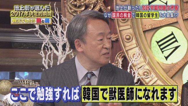 画像:番組内でミスリードをした池上彰氏