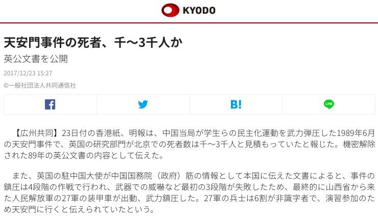 画像:共同通信が報じた12月23日付の記事