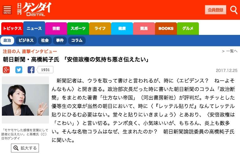 画像:高橋純子氏の見解を報じる日刊ゲンダイ