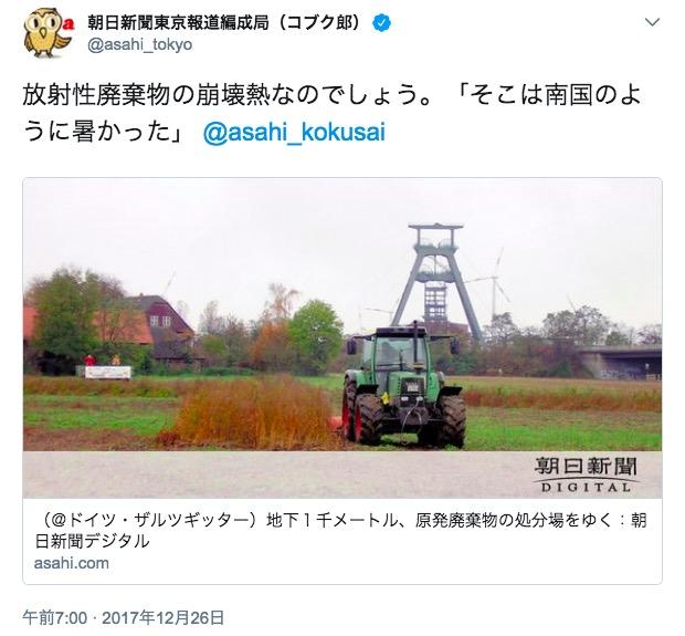 画像:朝日新聞による問題のツイート
