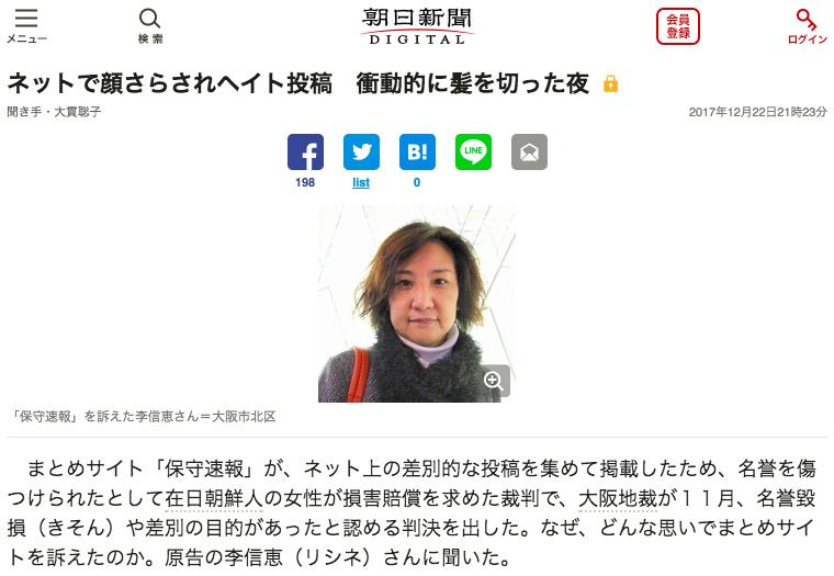 画像:朝日新聞の記事