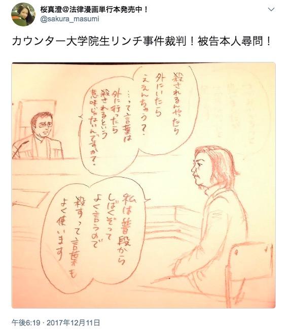 画像:桜真澄氏によるツイート