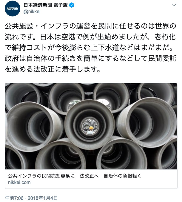 画像:日経新聞のツイート