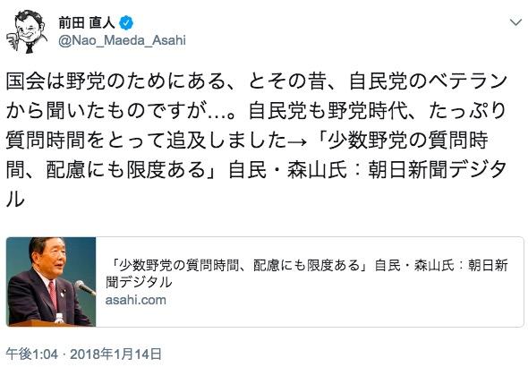画像:前田直人氏のツイート