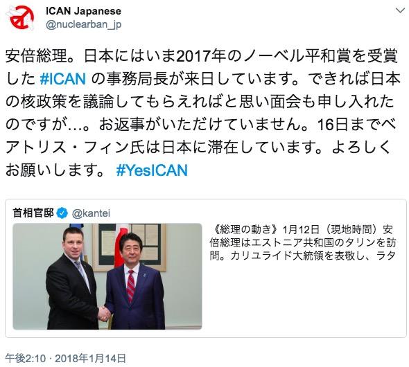 画像:ICAN によるツイート1
