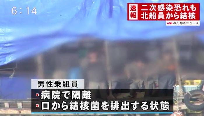 画像:北海道文化放送が報じたニュース