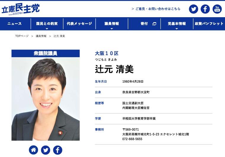 画像:立憲民主党による辻元清美議員の紹介ページ