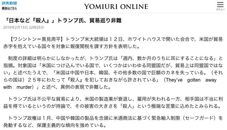 画像:読売新聞が報じた内容