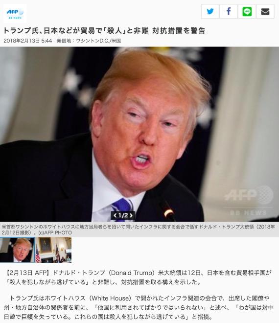 画像:AFP通信が報じた内容