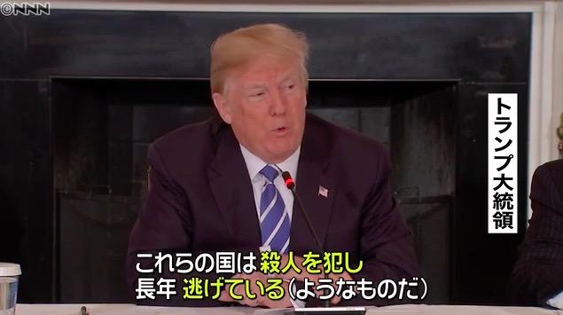 画像:日本テレビが報じた内容