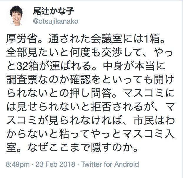 画像:尾辻かな子議員のツイート