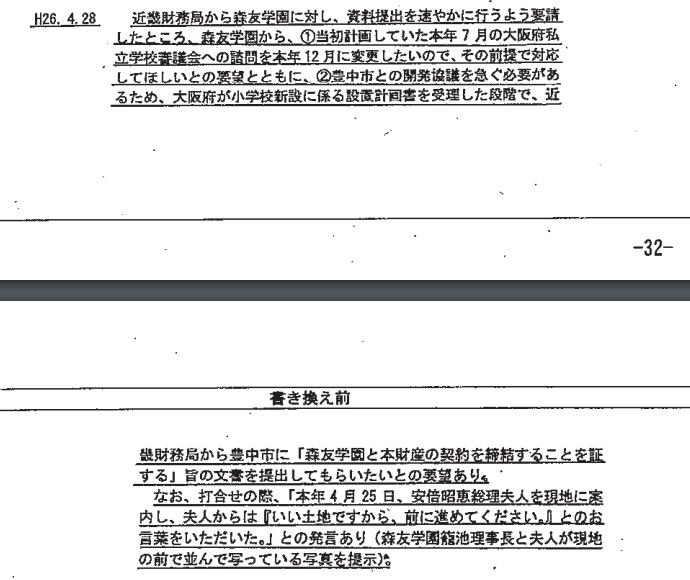 画像:NHK が掲載した書き換えられた文書