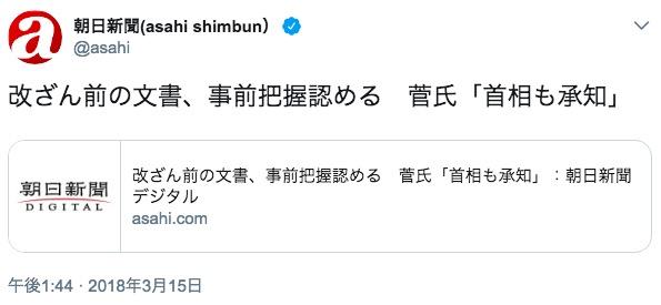 画像:朝日新聞が報じた記事(初報)