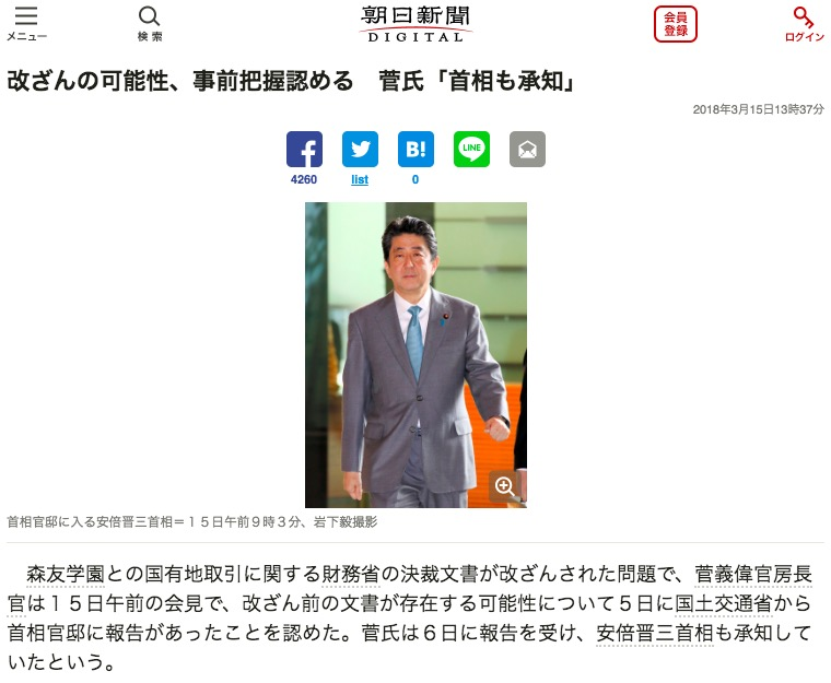 画像:タイトルが書き換えられた朝日新聞の記事