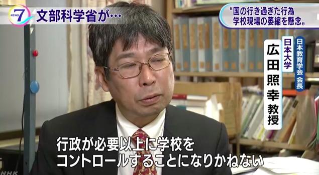 画像:NHK News7 に出演する広田教授