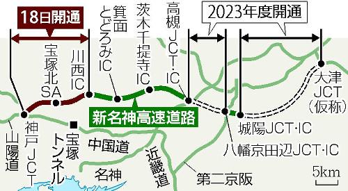 画像:新名神高速道路の開通区間(読売新聞より)