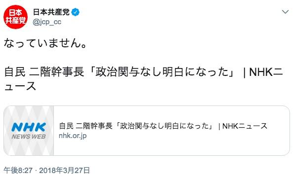 画像:日本共産党の公式アカウントからのツイート