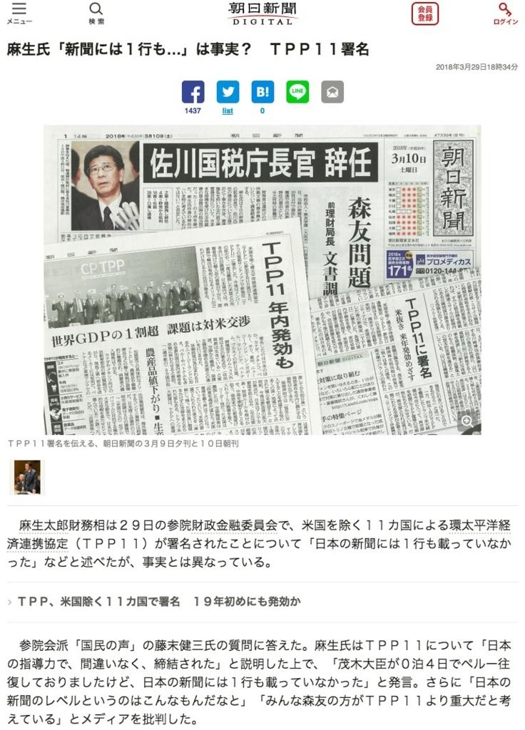 画像:朝日新聞が報じた3月29日付の記事