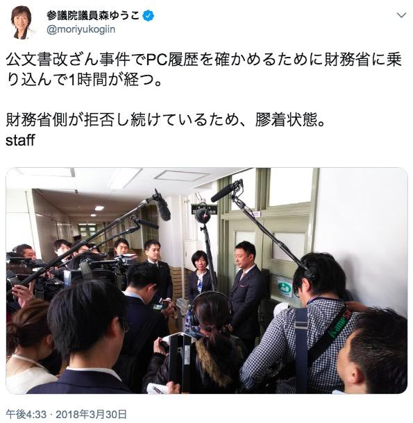 画像:森ゆうこ議員(自由党)のツイート
