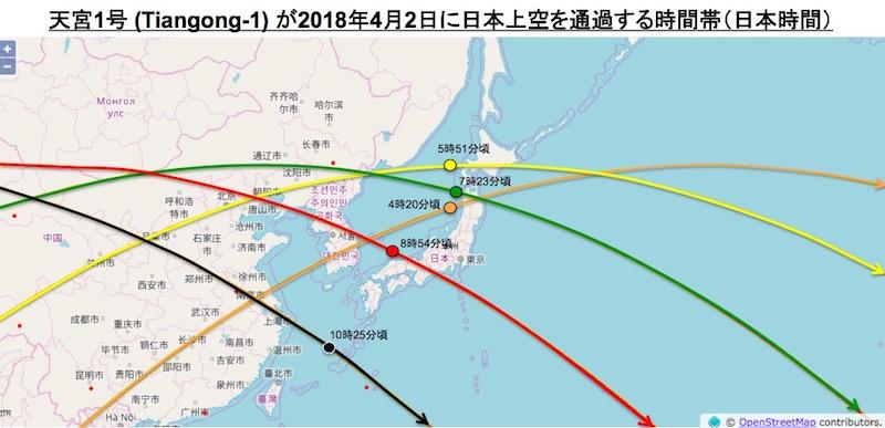 画像:『天宮1号』の予想位置:4月2日(日本時間)