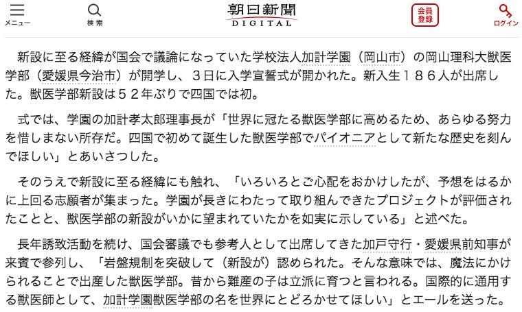 画像:朝日新聞が報じた記事本文