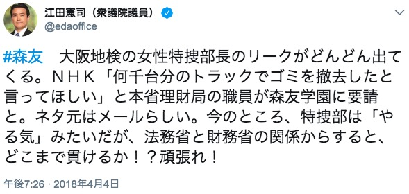 画像:江田議員のツイート内容