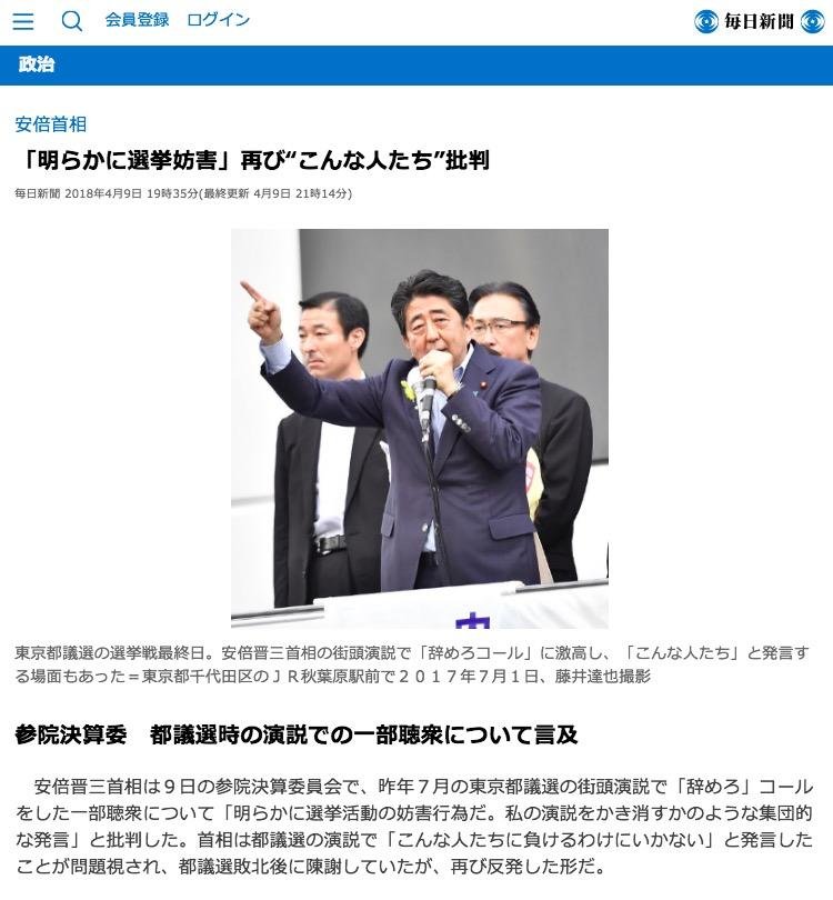 画像:毎日新聞の記事