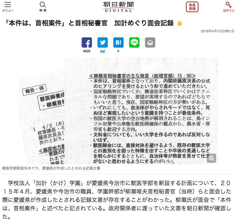画像:朝日新聞の記事(2018年4月10日付)