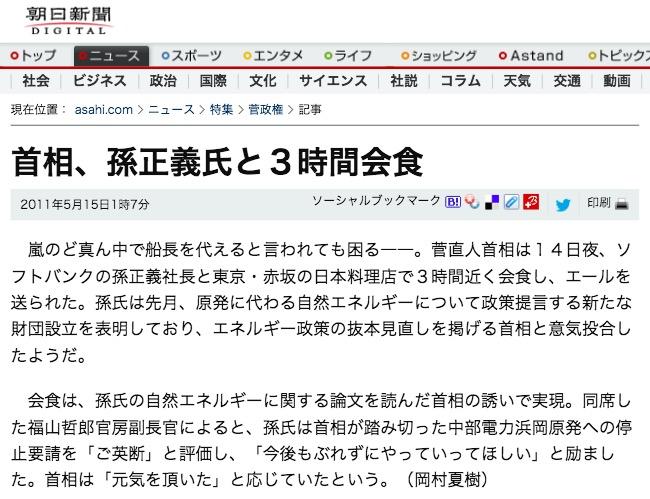 画像:朝日新聞の記事(2011年5月)
