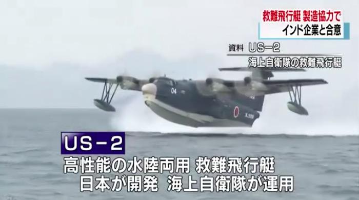 画像:救難飛行艇『US-2』