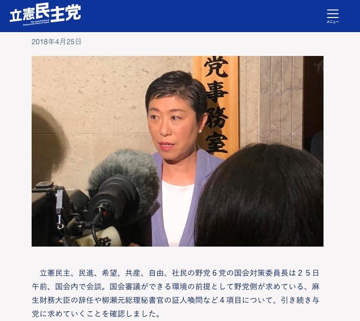 画像:立憲民主党・辻元議員