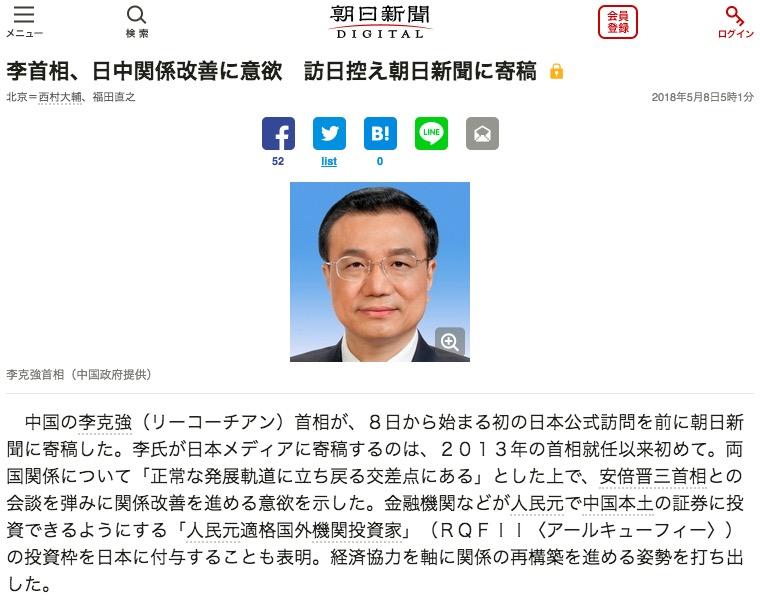 画像:朝日新聞に寄稿した李克強(リー・コーチアン)首相