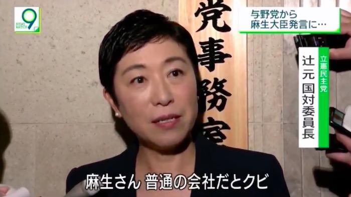 画像:辻元清美議員(立憲民主党)の発言