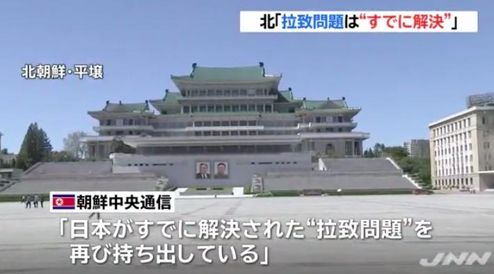 画像:「拉致問題解決」を主張する北朝鮮