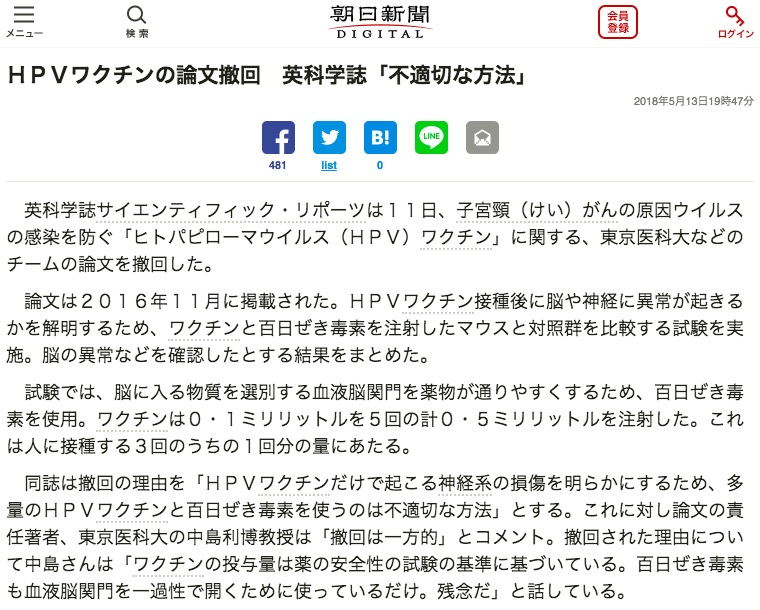 画像:朝日新聞が報じた記事