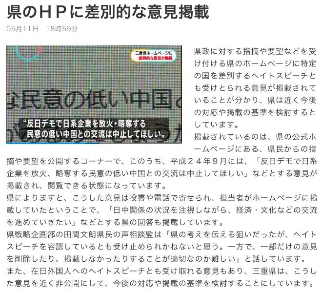 画像:NHK(津放送局)が報じた記事