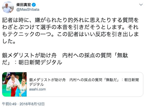 画像:柴田真宏記者(朝日新聞)のツイート