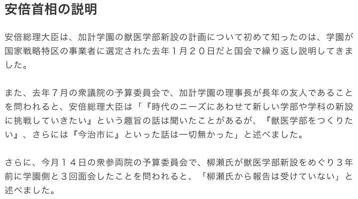 画像:NHK が報じた記事