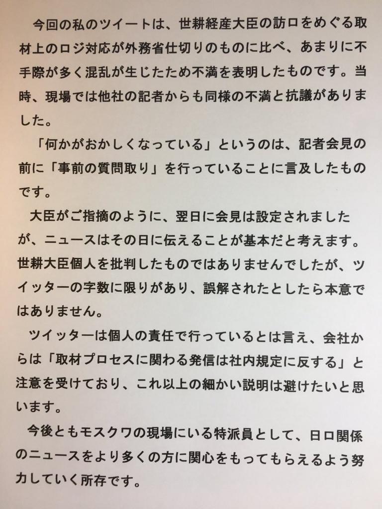 画像:黒岩亜純氏による弁解内容