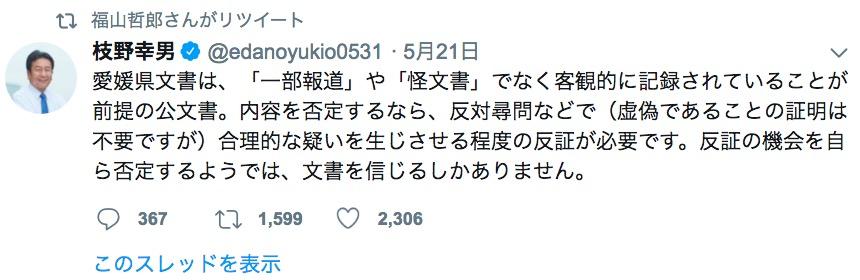 画像:枝野幸男議員のツイートに賛同する福山議員