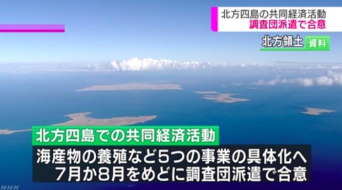 画像:北方4島での共同経済活動が前進