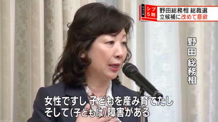 画像:野田聖子議員の問題発言